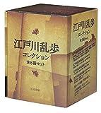 江戸川乱歩コレクション 全6冊 美装ケースセット