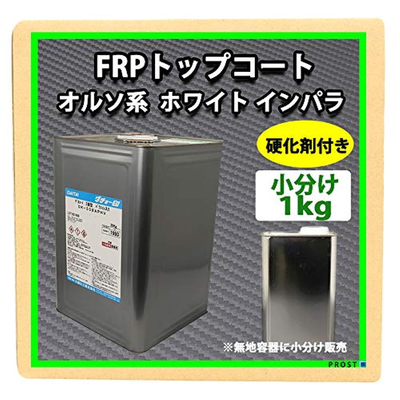 FRPトップコート(ゲルコート/インパラフィン)オルソ系/白/ホワイト 1kg / FRP樹脂/補修