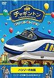 チャギントン スペシャル・セレクション ハンゾーのお話[DVD]