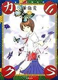 カリクラ—華倫変倶楽部 (上) (Ohta comics)