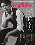 anan(アンアン) 2018/12/12号 No.2130[運の拓き方。/滝沢秀明]
