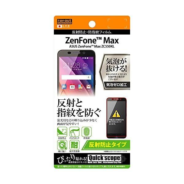 レイ・アウト ASUS ZenFone Max ...の商品画像
