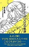 TYPE-MOONの軌跡 / 坂上 秋成 のシリーズ情報を見る