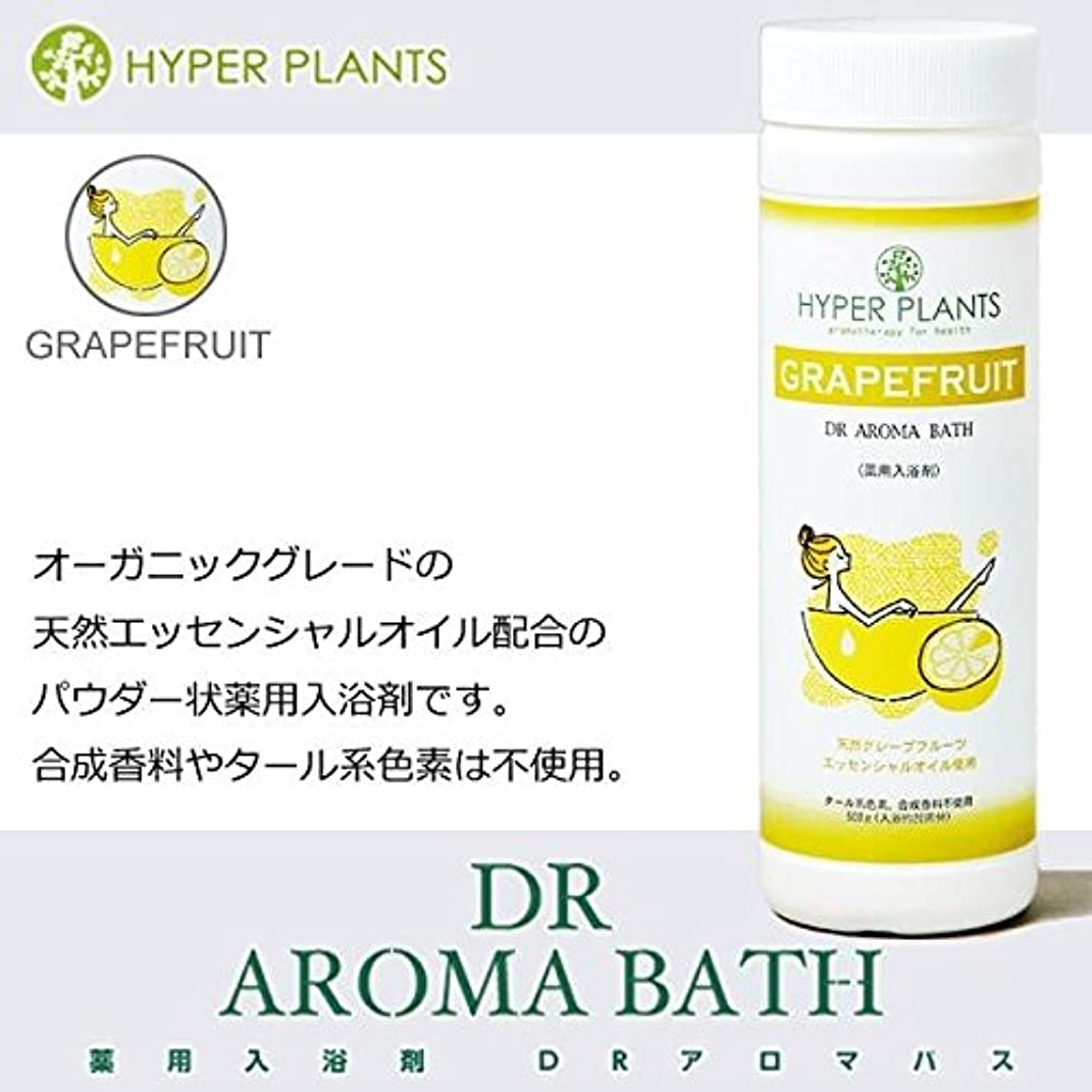 描写接続判読できない医薬部外品 薬用入浴剤 ハイパープランツ(HYPER PLANTS) DRアロマバス グレープフルーツ 500g HN0210