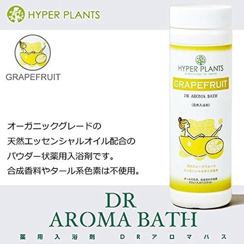 それぞれ嫉妬よく話される医薬部外品 薬用入浴剤 ハイパープランツ(HYPER PLANTS) DRアロマバス グレープフルーツ 500g HN0210