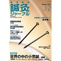 東洋医学鍼灸ジャーナル 2010年 01月号 [雑誌]
