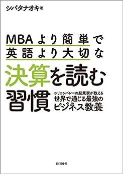 [シバタ ナオキ]のMBAより簡単で英語より大切な決算を読む習慣