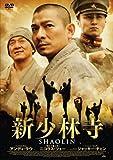 新少林寺/SHAOLIN スペシャル・エディション[DVD]