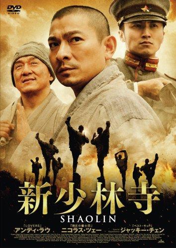 新少林寺/SHAOLIN スペシャル・エディション(2枚組) [DVD]の詳細を見る