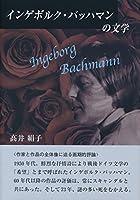 インゲボルク・バッハマンの文学