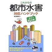 これからの都市水害対応ハンドブック―役立つ41知恵!