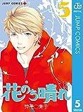 花のち晴れ~花男 Next Season~ 5 (ジャンプコミックスDIGITAL)