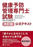 改訂版 健康予防管理専門士試験 公式テキスト