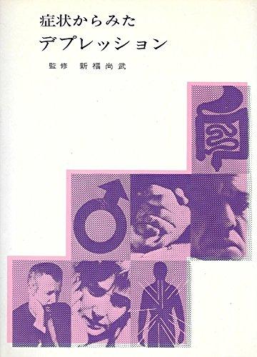 症状からみたデプレッション (1974年)