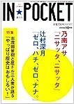 IN☆POCKET'09-10 (IN★POCKET)