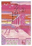 ラブロマ 2 (ゲッサン少年サンデーコミックススペシャル)