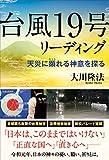 台風19号リーディング ー天災に顕れる神意を探る (OR BOOKS) 画像