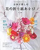 立体で楽しむ 花の折り紙あそび (レディブティックシリーズno.4485)