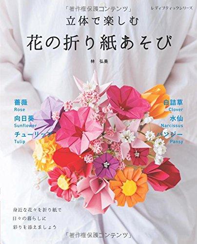 立体で楽しむ 花の折り紙あそび