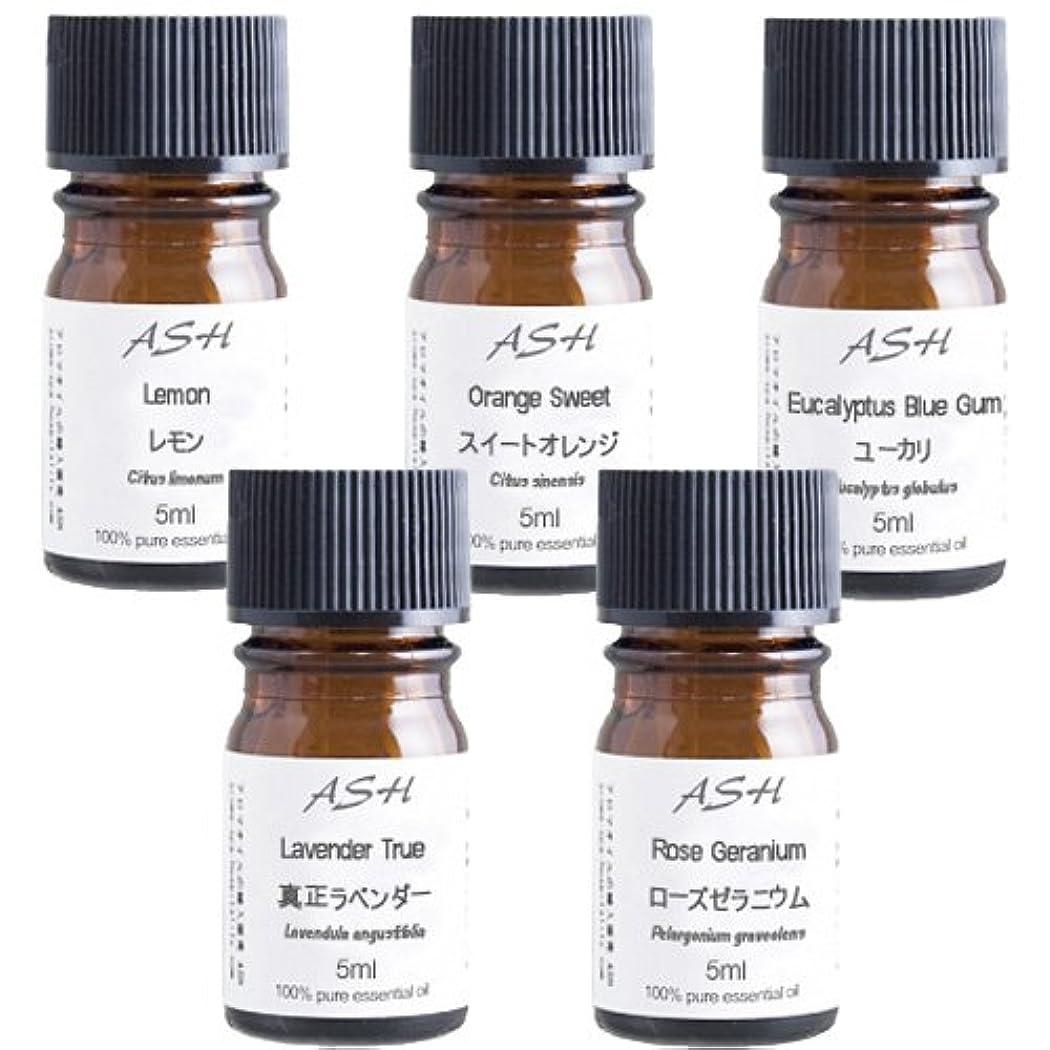 調和特別にアレルギーASH エッセンシャルオイル5mlx5本セットA 【スイートオレンジ、ユーカリ、真正ラベンダー、レモン、ローズゼラニウム】