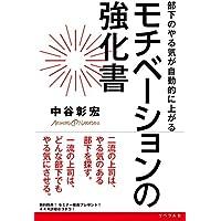 部下のやる気が自動的に上がる モチベーションの強化書 (強化書シリーズ)