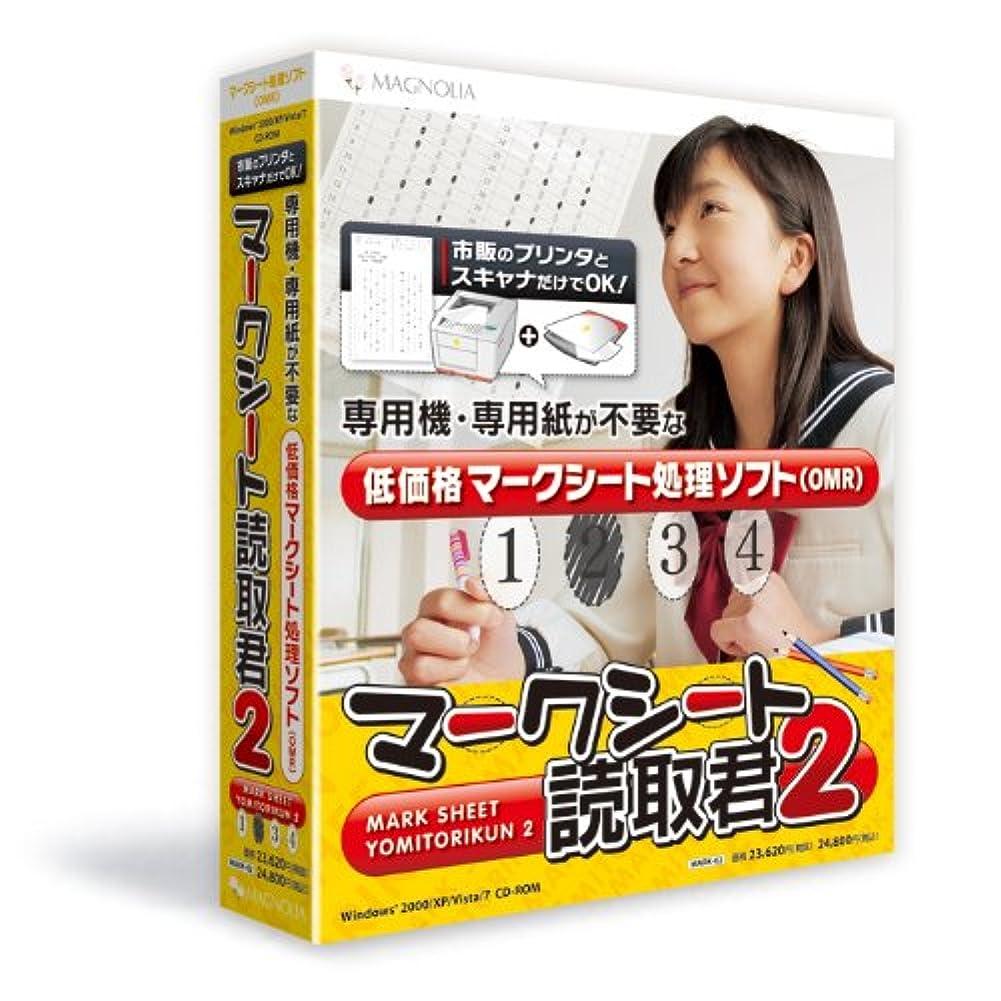 系譜プールガイダンスマークシート読取君2