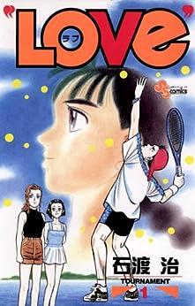[石渡治]のLOVe(1) (少年サンデーコミックス)