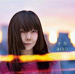 aiko「予告」のCDジャケット