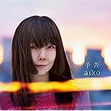 aiko | 形式: CD  発売日: 2017/11/29新品:   ¥ 1,296 2点の新品/中古品を見る: ¥ 1,296より