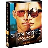 バーン・ノーティス 元スパイの逆襲 シーズン3 (SEASONSコンパクト・ボックス) [DVD]