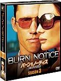 バーン・ノーティス 元スパイの逆襲 シーズン3 <SEASONSコンパクト・ボックス>[DVD]