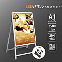 LEDパネルグリップ式A型看板 A1サイズ シルバー 屋外対応 W640×H1200mm (LPS-A1S)【法人名義:当日発送可能】 (片面)
