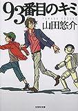 【文庫】 93番目のキミ (文芸社文庫)