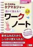 2017年版 U-CANのケアマネジャー 書いて覚える! ワークノート (ユーキャンの資格試験シリーズ)