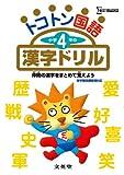 トコトン国語小学4年の漢字ドリル (シグマベスト)