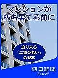 マンションが朽ち果てる前に 迫りくる「二重の老い」の現実 (朝日新聞デジタルSELECT)