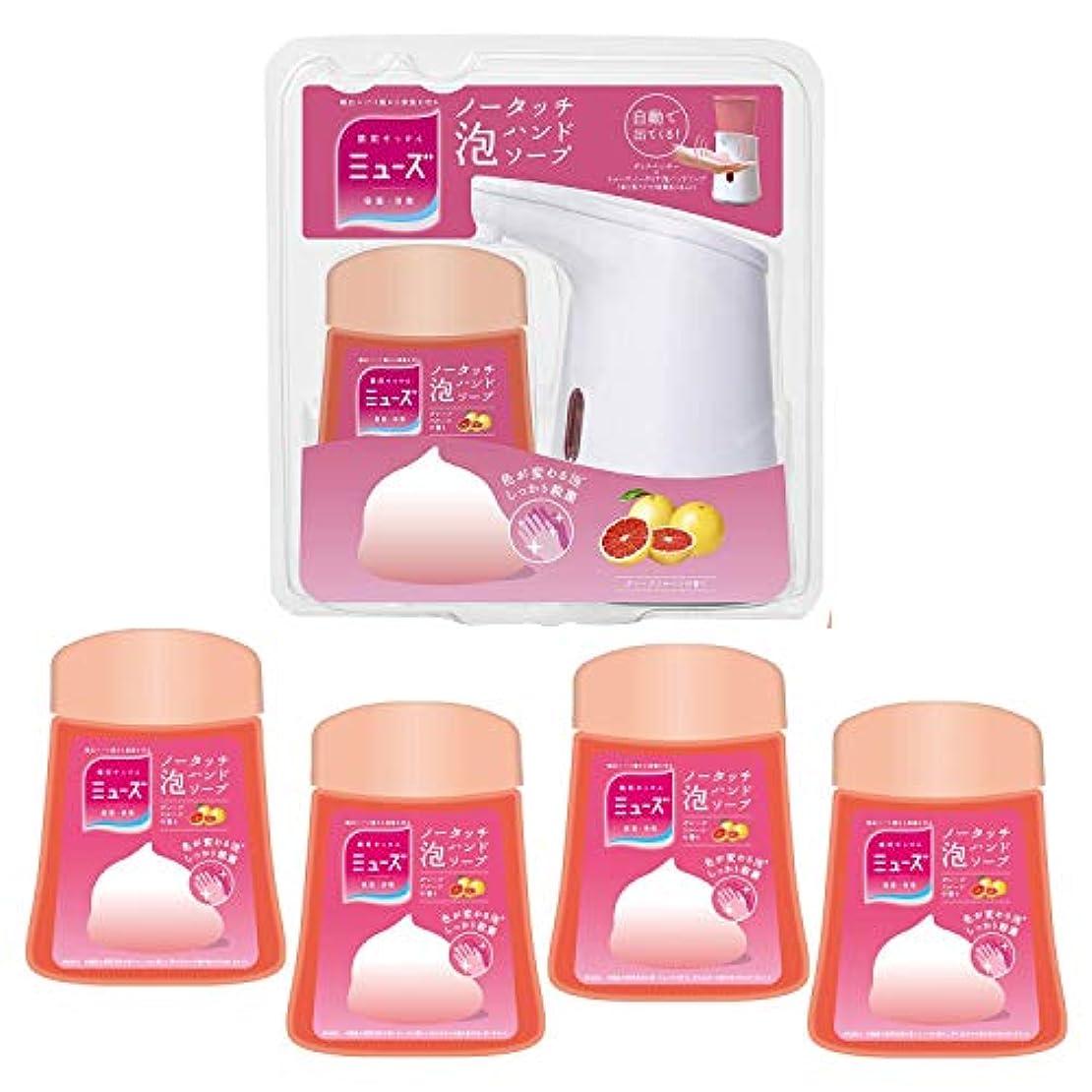 ファックス説明するによると【セット品】薬用せっけんミューズ ノータッチ 泡ハンドソープ グレープフルーツの香り 本体セット + 詰替え×4個 セット