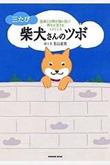 三たび 柴犬さんのツボ (タツミムック) 単行本(ソフトカバー)