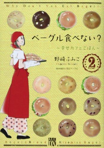ベーグル食べない?~幸せカフェごはん~ 2 (秋田レディースコミックスデラックス)の詳細を見る