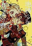 地縛少年 花子くん 12巻 (デジタル版Gファンタジーコミックス)