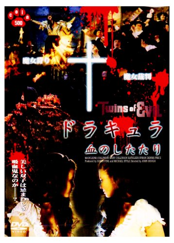 ドラキュラ血のしたたり [DVD] - ハリー・ロビンソン