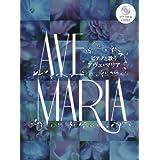 ボーカル・スコア/ピアノ・スコア ピアノと歌うアヴェ・マリア ピアノ伴奏CD付き