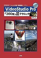 VideoStudio Pro「360度」動画編集テクニック (I・O BOOKS)