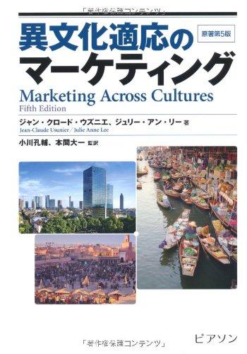 異文化適応のマーケティングの詳細を見る