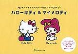 サンリオキャラクターの刺しゅうBOOK