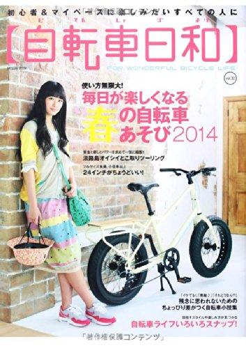 自転車日和 Vol.32 (タツミムック)