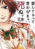 愛してるって言わなきゃ、死ぬ。【単話】(20) (裏少年サンデーコミックス)