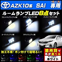 AZK10系 SAI 対応★ LED ルームランプ8点セット 発光色は ホワイト【メガLED】
