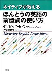 ネイティブが教える ほんとうの英語の前置詞の使い方