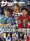 サッカーマガジン3月号 ((2020年のチャレンジャー))
